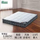 【Minerva】里米尼 天絲雲端清氧獨立筒床墊-單大3.5x6.2尺