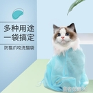 洗貓袋 洗貓袋貓咪洗澡神器防抓咬洗澡專用貓袋固定貓包袋貓咪用品 皇者榮耀3C