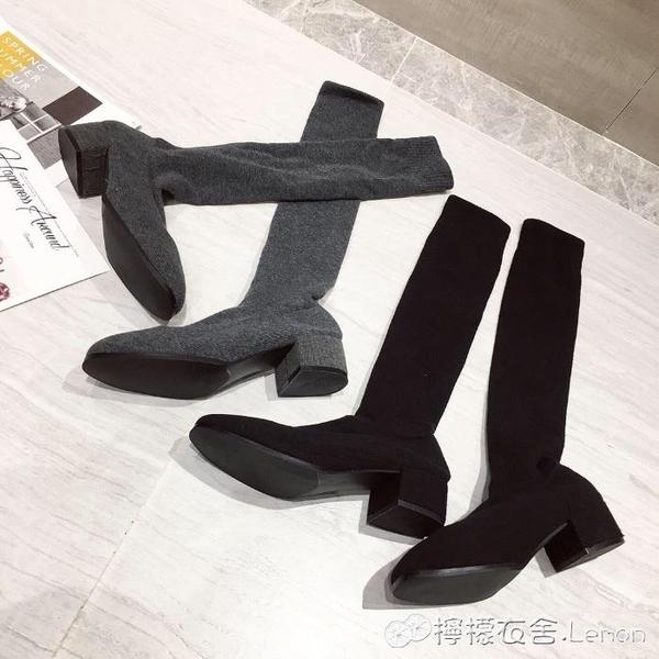 襪子鞋女彈力瘦瘦靴秋冬新款長靴過膝水鑚粗跟針織連襪長筒靴 檸檬衣舎