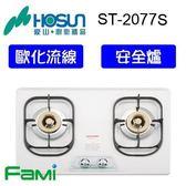 【fami】豪山 檯面式瓦斯爐 ST 2077S雙口檯面爐 (不鏽鋼)