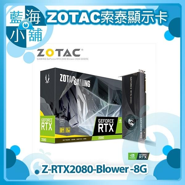 ZOTAC 索泰 RTX2080 Blower 8G 顯示卡