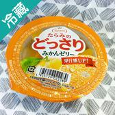 日本Tarami 柑橘鮮果肉果凍230g/個【愛買冷藏】
