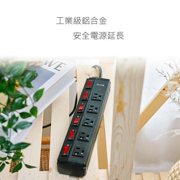 【免運費】DIKE 工業級鋁合金 過載防護 六開五座 電源延長線/延長線/排插線 (9尺) DAH259