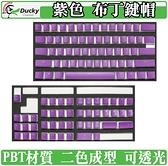 [地瓜球@] Ducky 布丁 PBT 紫色 二色成形 鍵帽組 不破孔 可透光