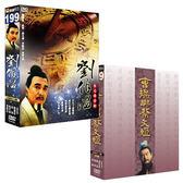 大陸劇 - 劉伯溫+曹操與蔡文姬DVD (兩盒裝)