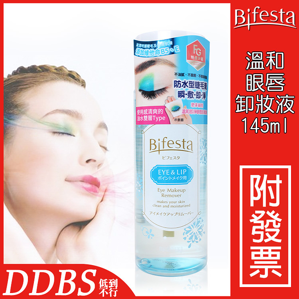 日本熱銷 Bifesta 碧菲絲特 溫和即淨 眼唇卸妝液 145ml 卸除 彩妝 清潔 卸妝水【DDBS】