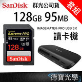 【群光公司貨】 SanDisk Extreme Pro SD SDHC 128GB 95mb + Sandisk 讀卡機套組