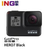 【分期0利率】贈好禮 GoPro HERO 7 Black 4K 運動攝影機 台閔公司貨 防水10米