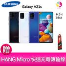 分期0利率 三星SAMSUNG Galaxy A21S (4G/64G)6.5吋全螢幕四鏡頭智慧型手機 贈『快速充電傳輸線*1』