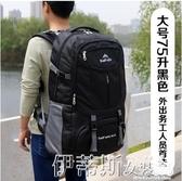 登山包超大容量旅游後背包男士背包打工行李旅行包休閒書包戶外登山包 交換禮物