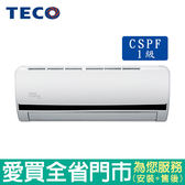 TECO東元13-15坪1級MA72IH-BV變頻冷暖空調_含配送到府+標準安裝【愛買】