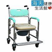 【海夫】富士康 鋁合金 帶輪 固定式 洗澡 便盆 兩用椅