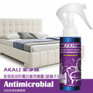 【AKALI】家淨媒 Ag+高效防霉抗菌...