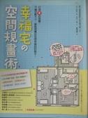 【書寶二手書T3/設計_QID】幸福宅的空間規畫術_谷口純平,大平一枝