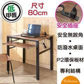 【澄境】80公分工業風低甲醛防潑水單鍵盤架穩重型工作桌附插座 電腦桌 書桌 辦公桌 兒童學習桌