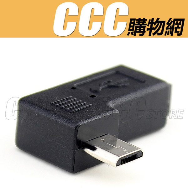 mini USB 母 轉 micro USB 公 轉接頭 90度 右彎 mini USB 轉接頭 T型口轉安卓介面 手機平板轉接頭