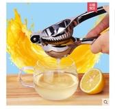 手動榨汁機小型榨汁器壓檸檬汁器家用擠榨水果機檸檬夾神器壓汁器  茱莉亞