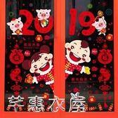 新年元旦春節裝飾品用品過年玻璃門貼福字墻貼畫櫥窗貼紙窗花 芊惠衣屋 YYS