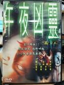 挖寶二手片-D10-014-正版DVD-日片【富江:午夜兇靈】-寶生舞 山口紗彌加 松尾政壽(直購價)