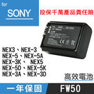 特價款@攝彩@索尼SONY FW50 高效相機電池 A5100 A7s NEX-C3 NEX-F3 NEX-5N NEX-3N NEX5