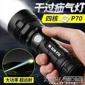 神魚P70強光手電筒可充電超亮遠射LED戶外氙氣燈26650防水大功率CY『新佰數位屋』