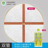三只考拉鑽瓷雙組份美縫劑瓷磚地磚專用美縫真防水填勾縫劑白金色MJBL