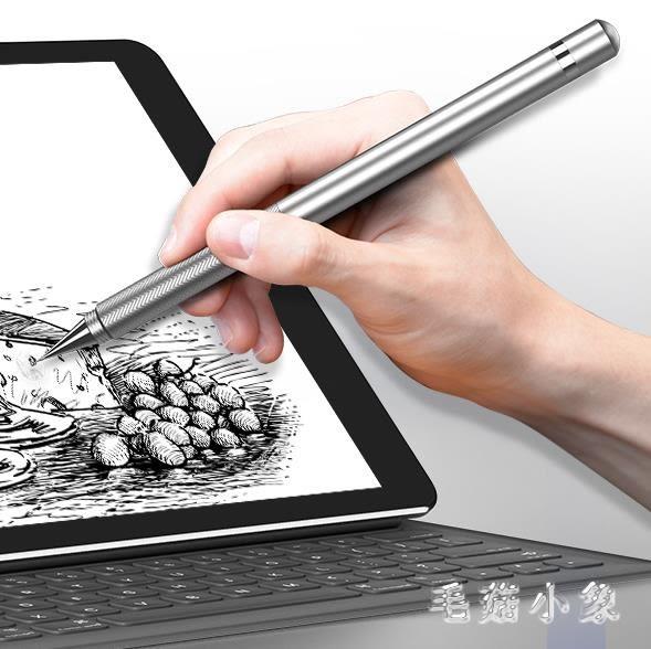 蘋果iPad電容筆細頭繪畫手機平板通用安卓手寫筆華為指繪筆 ys7345『毛菇小象』