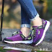 登山鞋 女戶外鞋運動徒步鞋網面透氣防滑耐磨低幫男士旅游鞋子 sxx3172 【雅居屋】