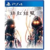 [哈GAME族]預購片 6/24發售 收訂中 PS4 緋紅結繫 中文版 預計6/24發售 殷紅連結 Scarlet Nexus