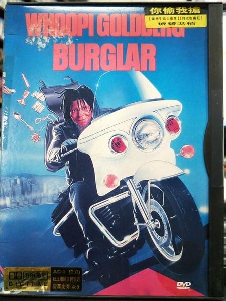挖寶二手片-P03-028-正版DVD-電影【你偷我搶/Burglar】-琥碧戈柏(直購價)經典片 海報是影印