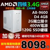 【8098元】全新AMD高速3.4G四核D5獨顯2G極速SSD硬碟3D遊戲繪圖順模擬器可雙開LOL 天堂M可刷卡分期保固