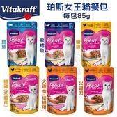 *WANG*VITA《珀斯女王主食貓餐包》85g 貓餐貓 多款口味可選
