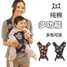 寶寶背帶 簡易嬰兒背帶四季透氣便攜寶寶抱...