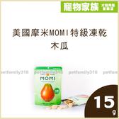 寵物家族-美國摩米MOMI 特級凍乾15g-木瓜(泠凍乾燥保留最多營養)