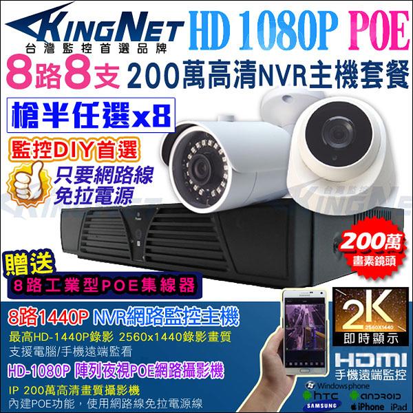 監視器攝影機 KINGNET 8路8支 NVR 監控套餐 任選 HD 1080P 防水槍型 室內半球 內建POE供電 櫃檯收銀
