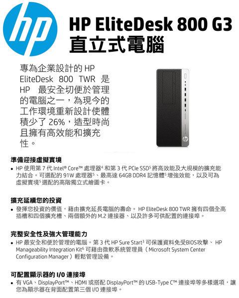 登錄送1TB外接硬碟~ HP EliteDesk 800 G3 MT 2UQ00PA 7代i7直立式商用電腦 ( I7-7700 / 4G / 1TB / WIN10) 取代1TY35PA