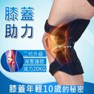 【護膝助力器】一對裝 髕骨膝蓋關節彈簧支...