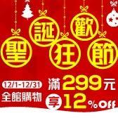 CASESSI聖誕狂歡節 全館購物專享12%Off