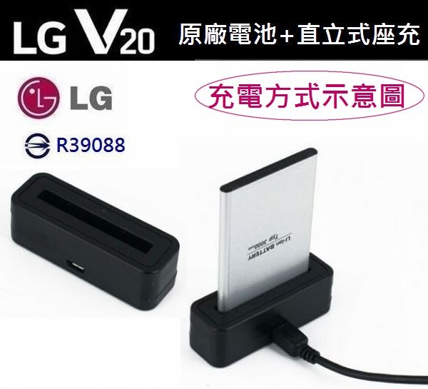 LG V20【原廠電池配件包】BL-44E1F V20 H990ds F800S【原廠電池+直立式充電器】