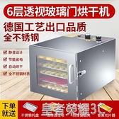 食物乾燥機 水果烘干機家用小型商用食品臘腸肉蔬菜寵物零食風干機食物干果機YTL 免運