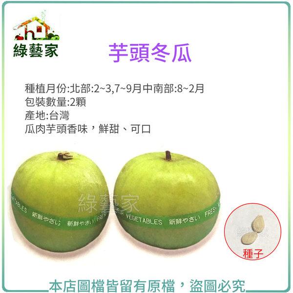 【綠藝家】G67.芋頭冬瓜種子2顆