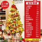 現貨    聖誕樹裝飾品商場店鋪裝飾聖誕樹套餐1.5米1.8米2.1米3米60cm擺件   蘿莉小腳丫