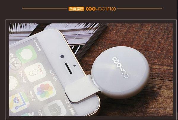 【世明國際】正品酷沃COOWOO自拍神器燈手機專用led自拍補光燈美顏外置補燈光IF200