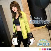《KS0076》台灣品質‧世界同布~撞色滾邊抗UV透氣連帽外套 OB嚴選