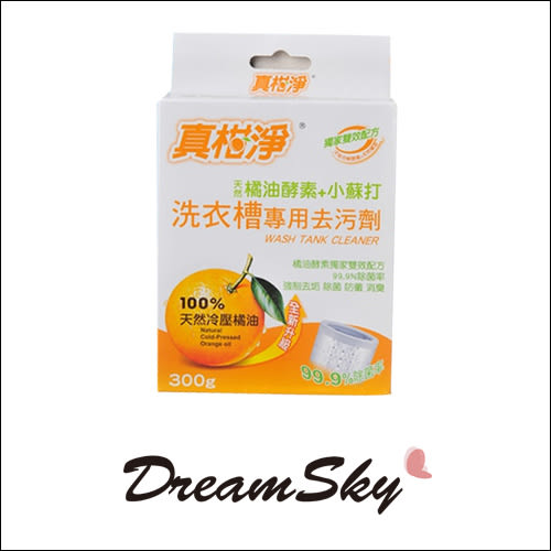 MIT 台灣製造 真柑淨 天然橘油 洗衣槽去汙劑 300g 小蘇打 清潔劑 洗衣機專用 DreamSky