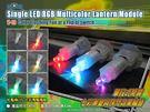 燈籠LED小燈 配件 七彩光紅藍綠10入...