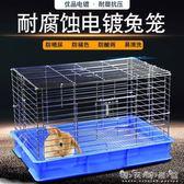 兔籠防噴尿荷蘭豬豚鼠刺猬龍貓松鼠兔子籠特大號清倉電鍍養殖籠子WD 晴天時尚館