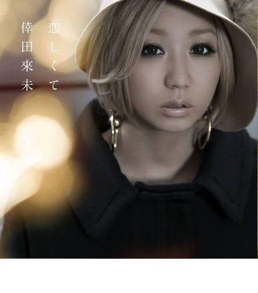 倖田來未  好愛好愛你 CD附DVD (音樂影片購)