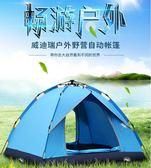 帳篷 帳篷戶外3-4人全自動防暴雨室內雙人2單人露營野營加厚野外帳篷 YXS【美斯特精品】