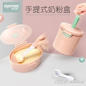 愛因美嬰兒奶粉盒外出大容量奶粉分裝盒多功能儲存盒便攜式奶粉格『新佰數位屋』